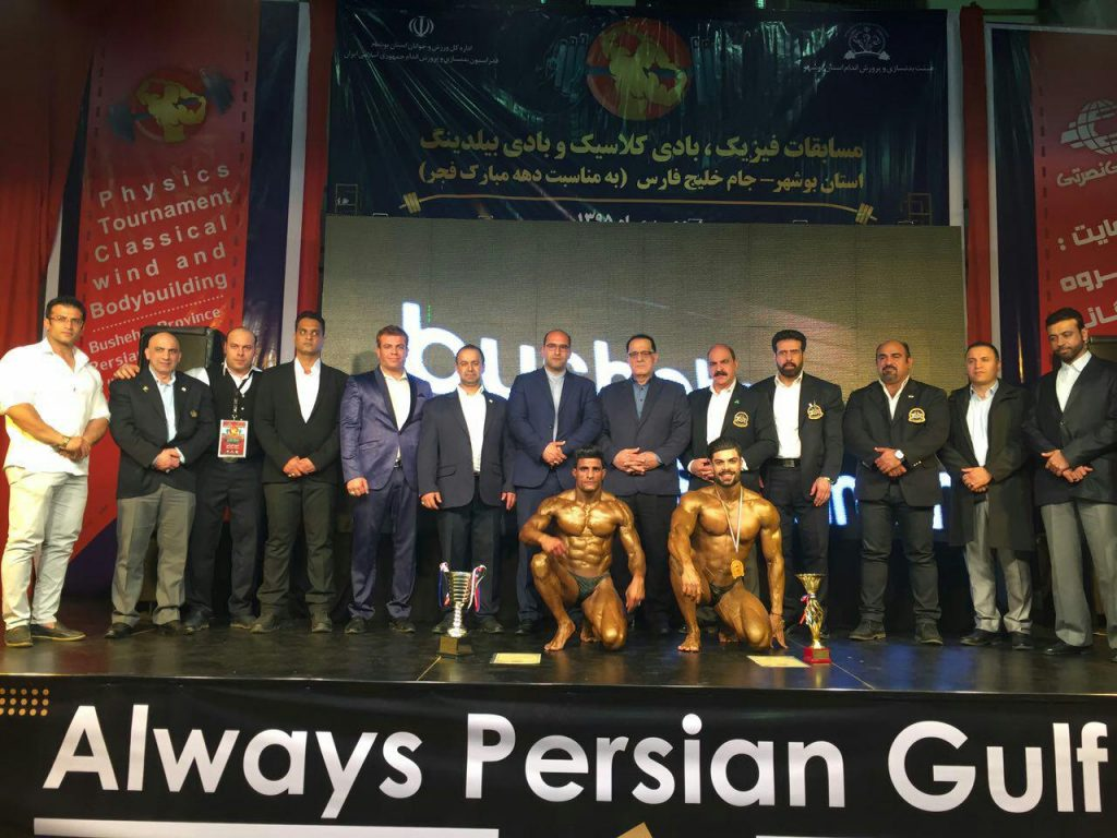 مسابقات قهرمانی استان بوشهر جام خلیج فارس 2