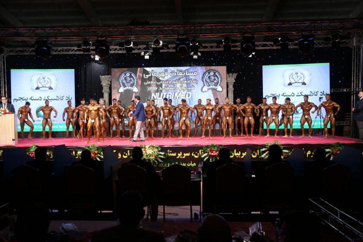 مسابقات قهرمانی کشور شیراز ۹۶