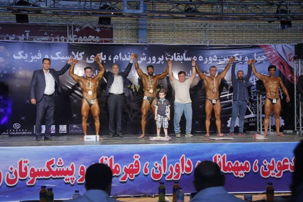 مسابقات پرورش اندام اسلامشهر